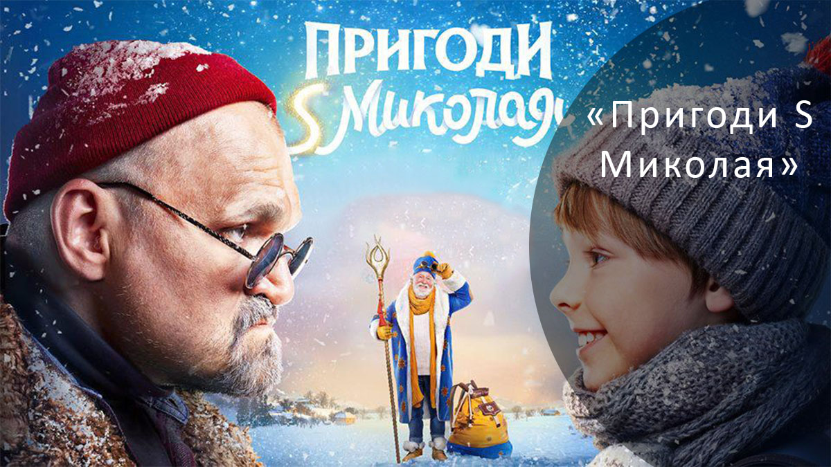 6 українських фільмів для перегляду з дітьми та підлітками
