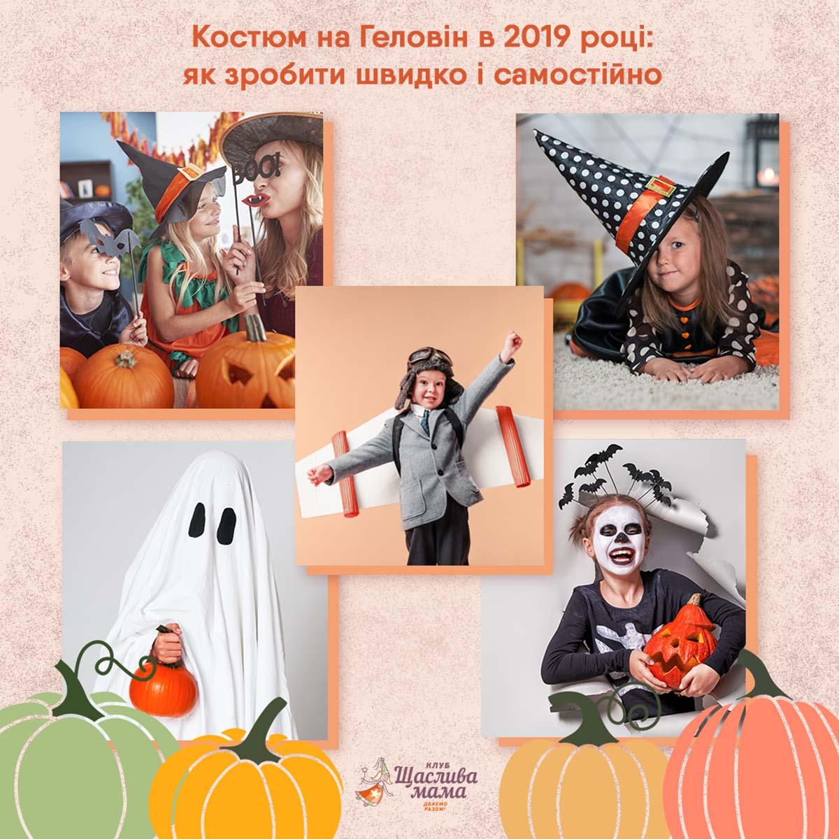 Костюм на Хэллоуин в 2019 году своими руками