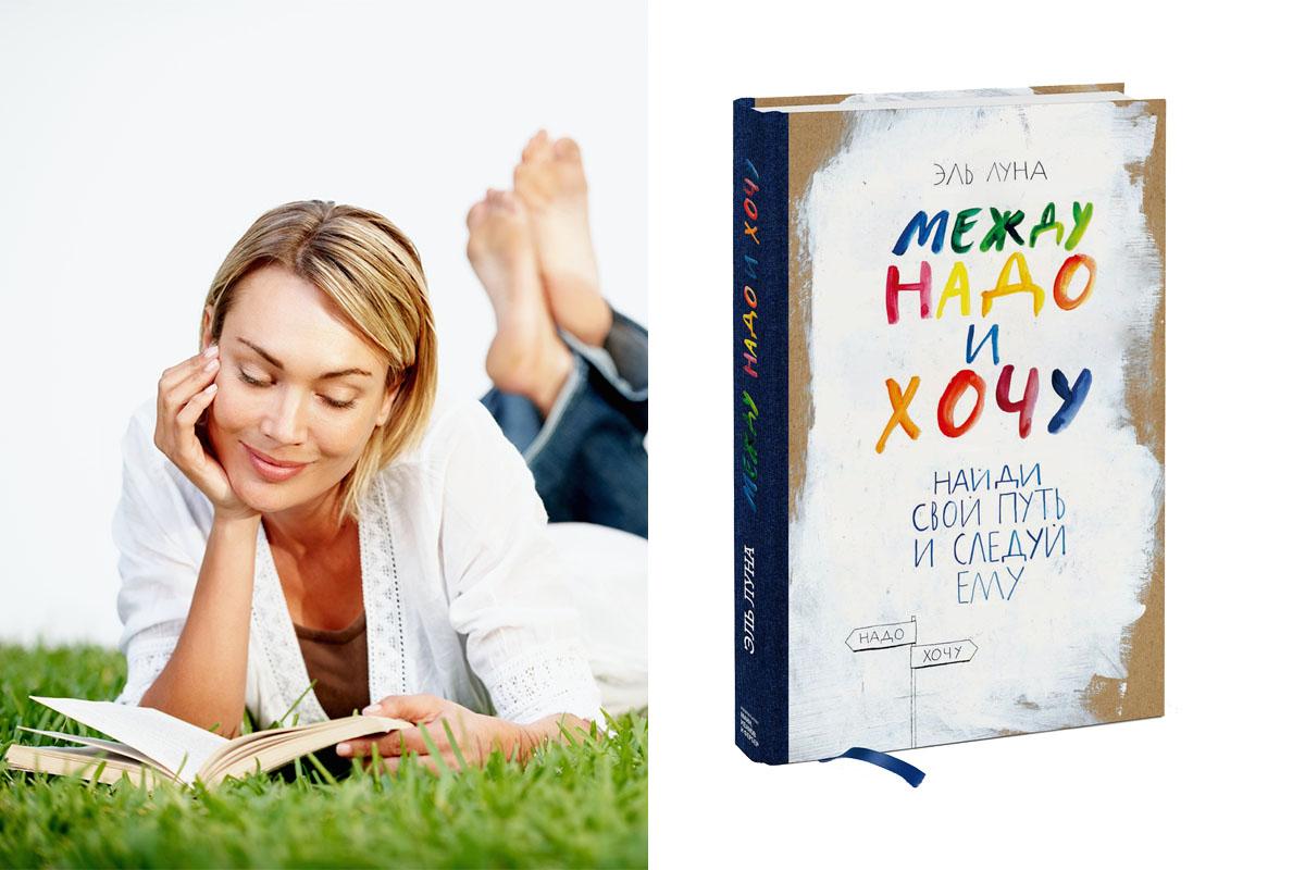 Топ-5 книг для женщин
