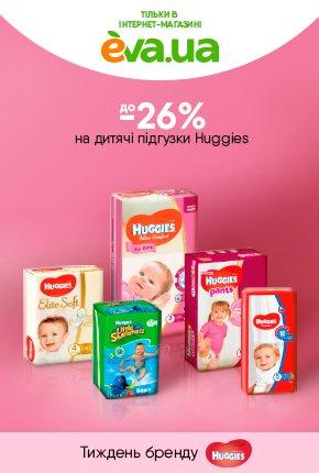 Тиждень бренду Huggies