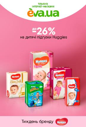 Неделя бренда Huggies