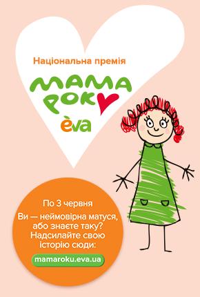 Мама Року